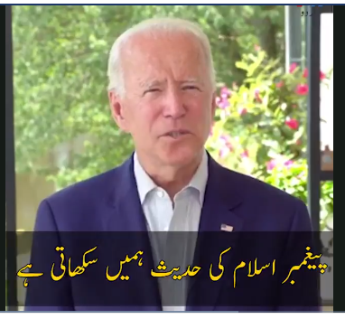 Joe Biden Muslim Campaign Ad – Deleted from the Internet