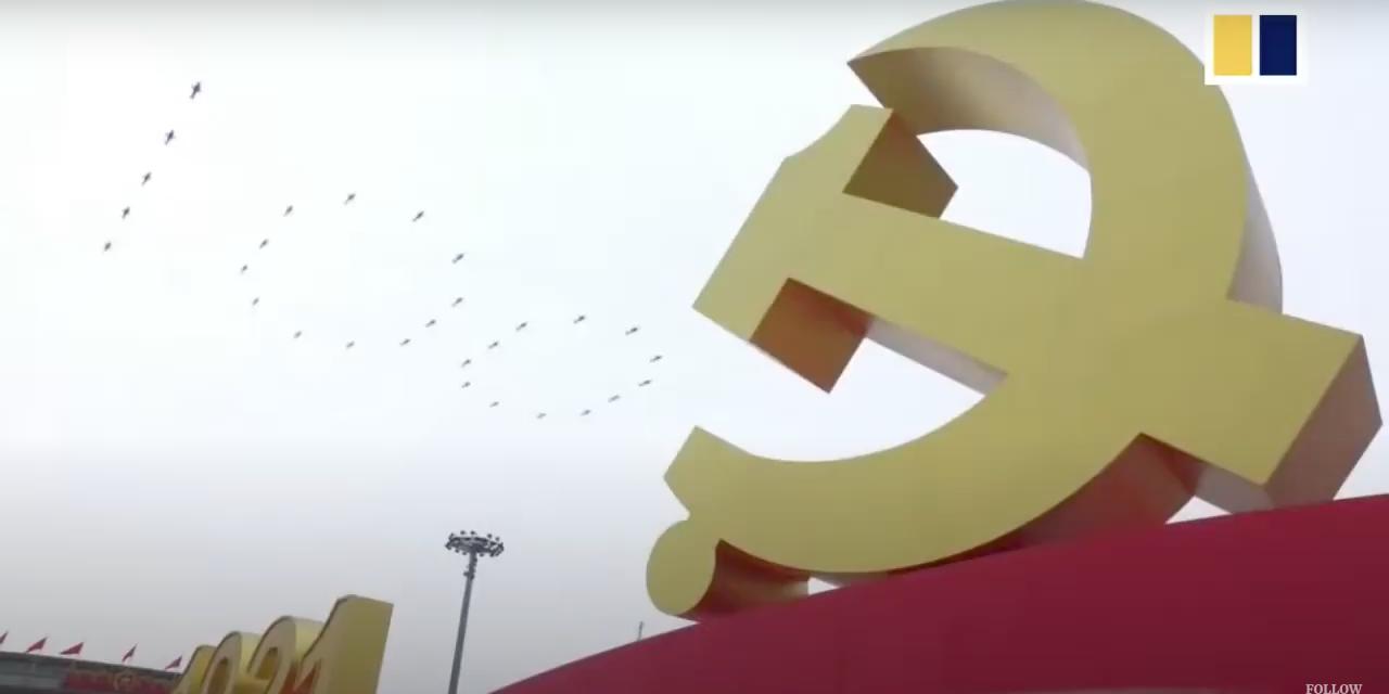 Communist China 100 Year Anniversary: Ceremonial Video